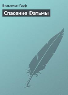 Обложка книги  - Спасение Фатьмы