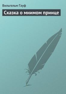 Обложка книги  - Сказка о мнимом принце
