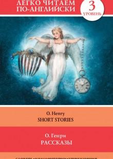 Обложка книги  - Рассказы / Short Stories