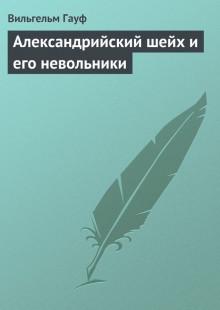 Обложка книги  - Александрийский шейх и его невольники