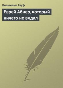 Обложка книги  - Еврей Абнер, который ничего не видал