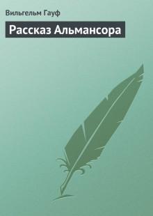 Обложка книги  - Рассказ Альмансора