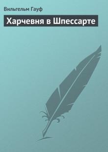 Обложка книги  - Харчевня в Шпессарте