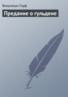Обложка книги  - Предание о гульдене