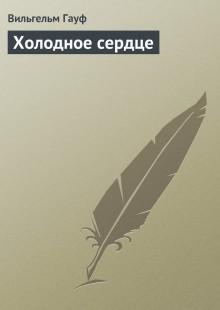 Обложка книги  - Холодное сердце