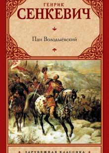 Обложка книги  - Пан Володыёвский
