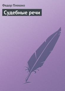 Обложка книги  - Судебные речи