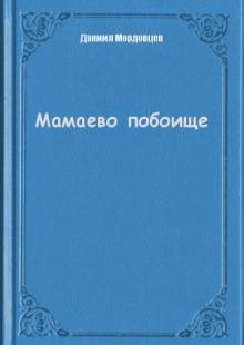 Обложка книги  - Мамаево побоище