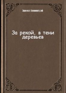 Обложка книги  - За рекой, в тени деревьев