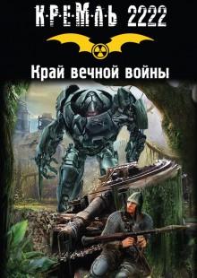 Обложка книги  - Кремль 2222. Край вечной войны (сборник)
