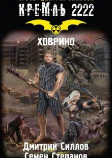Обложка книги  - Кремль 2222. Ховрино