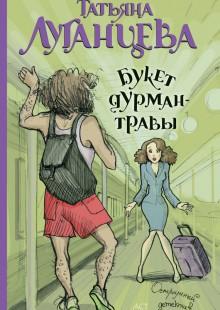 Обложка книги  - Букет дурман-травы