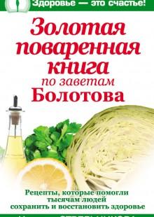 Обложка книги  - Золотая поваренная книга по заветам Болотова