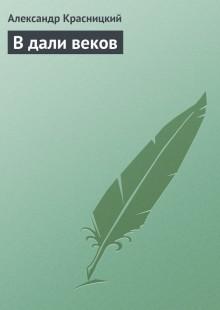 Обложка книги  - В дали веков