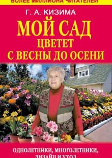 Обложка книги  - Мой сад цветет с весны до осени