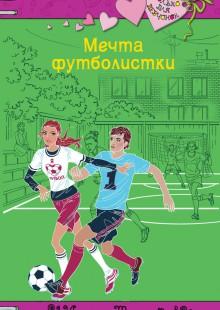 Обложка книги  - Мечта футболистки