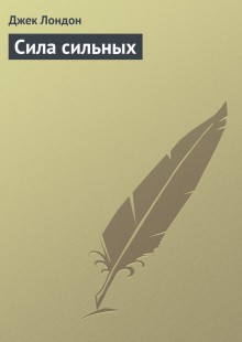 Обложка книги  - Сила сильных