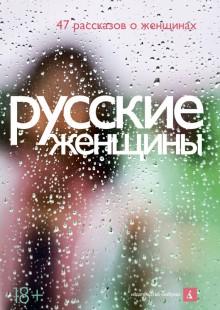 Обложка книги  - Русские женщины (сборник)