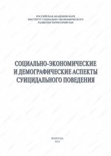 Обложка книги  - Социально-экономические и демографические аспекты суицидального поведения
