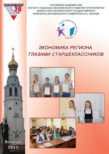 Обложка книги  - Экономика региона глазами старшеклассников. Выпуск 8