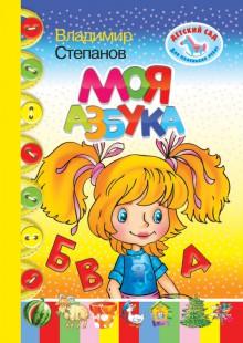 Обложка книги  - Моя азбука