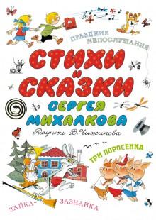Обложка книги  - Стихи и сказки Сергея Михалкова