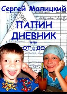 Обложка книги  - Папин дневник или От и до: Дневник нерадивого родителя