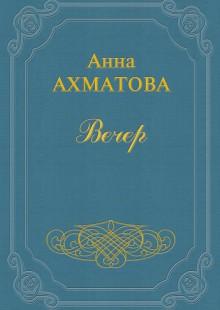 Обложка книги  - Вечер