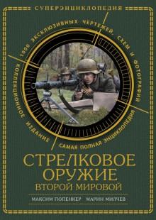 Обложка книги  - Стрелковое оружие Второй Мировой. Коллекционное издание