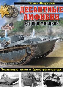 Обложка книги  - Десантные амфибии Второй Мировой. «Аллигаторы» США – плавающие танки и бронетранспортеры