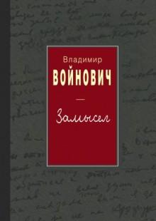 Обложка книги  - Иванькиада