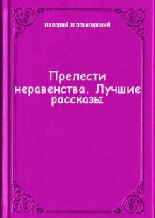 Обложка книги  - Прелести неравенства. Лучшие рассказы