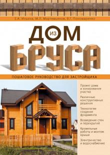 Обложка книги  - Дом из бруса. Пошаговое руководство застройщика