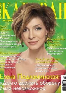 Обложка книги  - Коллекция Караван историй №03 / март 2014