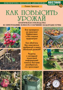 Обложка книги  - Как повысить урожай. Практическое руководство по приготовлению компоста и улучшению плодородия почвы