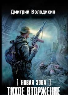 Обложка книги  - Тихое вторжение