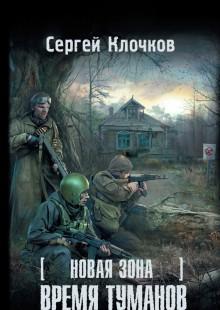 Обложка книги  - Время туманов