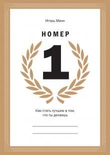 Обложка книги  - Номер 1. Как стать лучшим в том, что ты делаешь