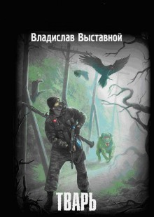 Обложка книги  - Тварь