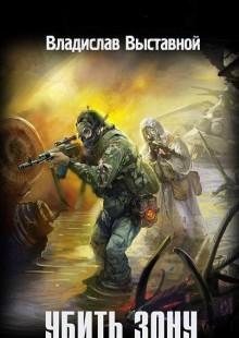 Обложка книги  - Убить Зону