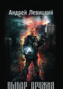 Обложка книги  - Выбор оружия