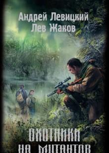 Обложка книги  - Охотники на мутантов