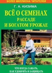 Обложка книги  - Все о семенах, рассаде и богатом урожае