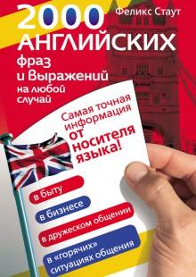 Обложка книги  - 2000 английских фраз и выражений на любой случай. Самая точная информация от носителя языка!
