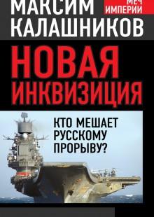 Обложка книги  - Новая инквизиция. Кто мешает русскому прорыву?