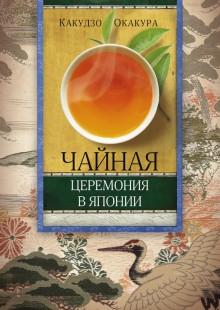Обложка книги  - Чайная церемония в Японии