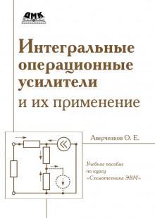 Обложка книги  - Интегральные операционные усилители и их применение
