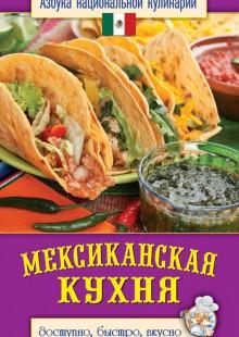 Обложка книги  - Мексиканская кухня. Доступно, быстро, вкусно