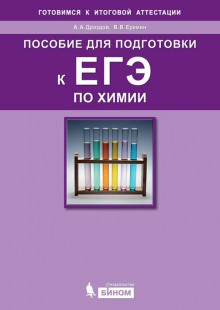 Обложка книги  - Пособие для подготовки к ЕГЭ по химии