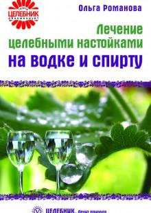 Обложка книги  - Лечение целебными настойками на водке и спирту